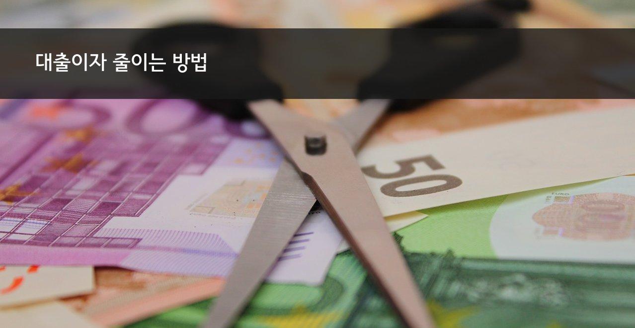5가지 대출이자 줄이는 방법
