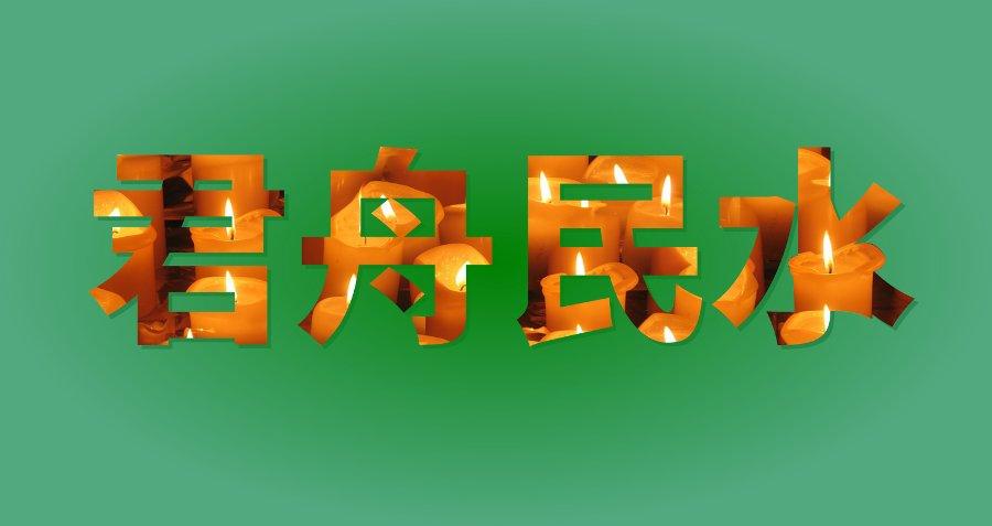 2016년 올해의 사자성어 군주민수