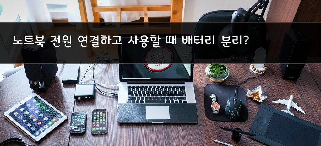 전원 연결해서 사용할 때 노트북 배터리 분리 사용하는 것이 좋을까?
