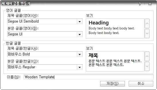 파워포인트 템플릿 글꼴 변경