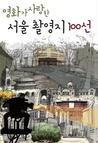 영화가 사랑한 서울 촬영지 100선