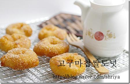 고구마 찹쌀 도넛