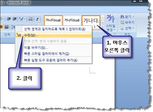 워드 2007 본문 (표준) 한글 폰트 영어폰트 다르게 변경하는 법