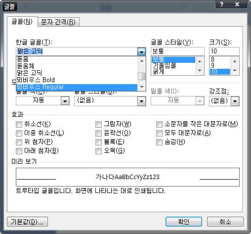 워드 2007 기본 한글 폰트 변경
